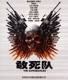 The Expendables - Chinese Movie Cover (xs thumbnail)