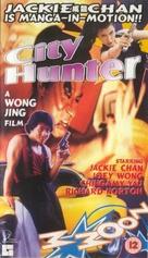 Sing si lip yan - British VHS cover (xs thumbnail)