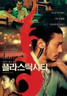 Dangkou - South Korean Movie Poster (xs thumbnail)
