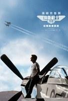 Top Gun: Maverick - Taiwanese Movie Poster (xs thumbnail)