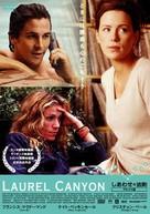 Laurel Canyon - Japanese Movie Poster (xs thumbnail)