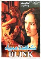 Blink - Egyptian Movie Poster (xs thumbnail)