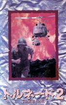 Fuga dall'archipelago maledetto - Japanese Movie Cover (xs thumbnail)