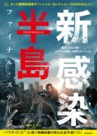 Train to Busan 2 - Japanese Movie Poster (xs thumbnail)