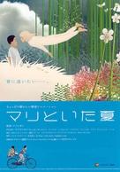 Mari iyagi - Japanese Movie Poster (xs thumbnail)