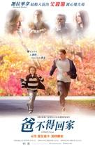 A Family Man - Malaysian Movie Poster (xs thumbnail)