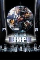 Shiri - Russian poster (xs thumbnail)