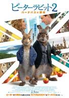 Peter Rabbit 2: The Runaway - Japanese Movie Poster (xs thumbnail)