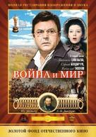 Voyna i mir IV: Pierre Bezukhov - Russian DVD cover (xs thumbnail)