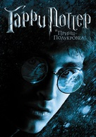 Harry Potter and the Half-Blood Prince - Russian Movie Cover (xs thumbnail)