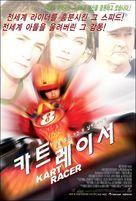 Kart Racer - South Korean Movie Poster (xs thumbnail)