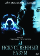 Artificial Intelligence: AI - Russian Movie Cover (xs thumbnail)