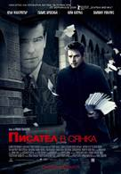 The Ghost Writer - Bulgarian Movie Poster (xs thumbnail)