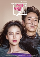 """Ibeon Ju, Anaega Barameul Pibnida"" - South Korean Movie Poster (xs thumbnail)"