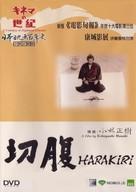 Seppuku - Chinese DVD cover (xs thumbnail)