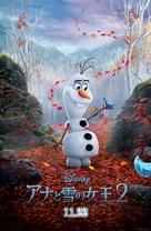 Frozen II - Japanese Movie Poster (xs thumbnail)