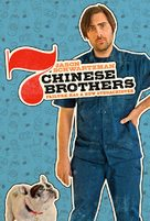 7 Chinese Brothers - Movie Poster (xs thumbnail)