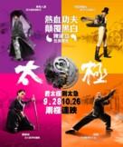 Tai Chi 0 - Taiwanese Movie Poster (xs thumbnail)