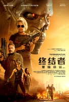 Terminator: Dark Fate - Chinese Movie Poster (xs thumbnail)