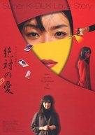 Shi gan - Japanese Movie Poster (xs thumbnail)