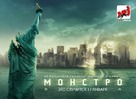Cloverfield - Russian Movie Poster (xs thumbnail)