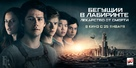 Maze Runner: The Death Cure - Russian Movie Poster (xs thumbnail)