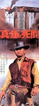 Two Mules for Sister Sara - Japanese Movie Poster (xs thumbnail)