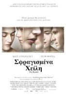 The Reader - Greek Movie Poster (xs thumbnail)