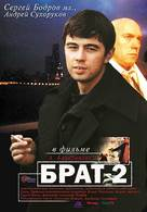 Brat 2 - Russian Movie Poster (xs thumbnail)