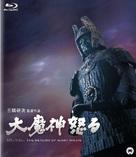 Daimajin ikaru - Japanese Blu-Ray cover (xs thumbnail)