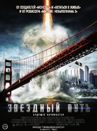 Star Trek - Kazakh Movie Poster (xs thumbnail)