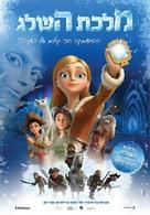 Snezhnaya koroleva - Israeli Movie Poster (xs thumbnail)