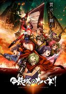 """Kotetsujo no Kabaneri"" - Japanese Movie Poster (xs thumbnail)"