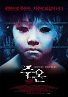 Ju-on: The Grudge - South Korean Movie Poster (xs thumbnail)