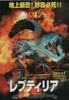 Crocodile - Japanese Movie Poster (xs thumbnail)