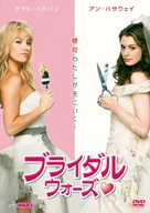Bride Wars - Japanese Movie Cover (xs thumbnail)