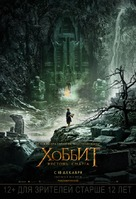 The Hobbit: The Desolation of Smaug - Russian Movie Poster (xs thumbnail)