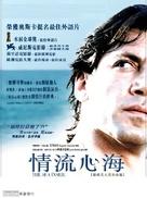 Mar adentro - Chinese Movie Poster (xs thumbnail)