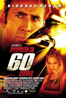 Gone In 60 Seconds - Ukrainian Movie Poster (xs thumbnail)