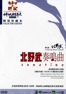 Sonatine - Japanese DVD cover (xs thumbnail)