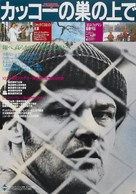 One Flew Over the Cuckoo's Nest - Japanese Re-release movie poster (xs thumbnail)