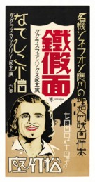 The Iron Mask - Japanese Movie Poster (xs thumbnail)