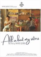 Jia ting lu xiang - International Movie Poster (xs thumbnail)