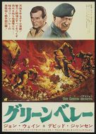 The Green Berets - Japanese Movie Poster (xs thumbnail)