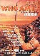 Wo shi shei - Chinese DVD cover (xs thumbnail)