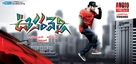 Oosaravelli - Indian Movie Poster (xs thumbnail)