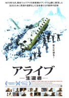 Stranded: I Have Come from a Plane That Crashed on the Mountains - Japanese Movie Poster (xs thumbnail)
