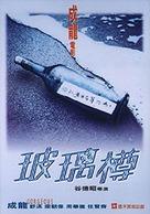 Boh lei chun - Hong Kong Movie Poster (xs thumbnail)