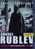 Andrey Rublyov - Movie Cover (xs thumbnail)