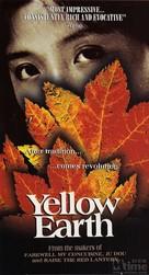 Huang tu di - VHS cover (xs thumbnail)